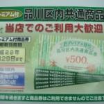 品川区プレミアム付き商品券当店お使いいただけます。