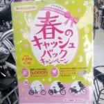 ブリヂストン 春のキャッシュバックキャンペーン 5000円!!