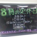 鮫洲店の夏季休業