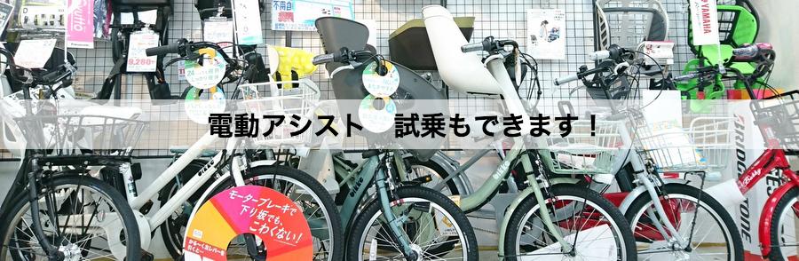 電動自転車 セオサイクル 鮫洲店