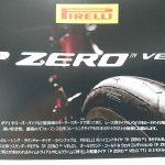 話題の一品 イタリアPIRELLI(ピレリ)社のロードバイクタイヤ P-ZERO