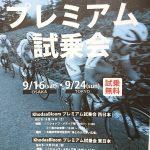 コーダーブルーム試乗会 24日に彩湖で開催です!