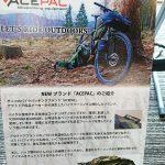 バイクパッキングに使える旅用バッグ ACEPACは抜群のコスパ!