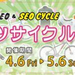セオサイクルスポーツサイクルフェアー開催中!