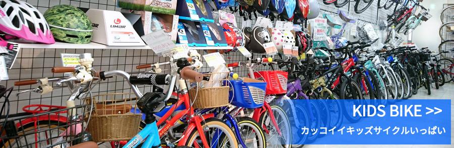 子供自転車 セオサイクル 鮫洲店