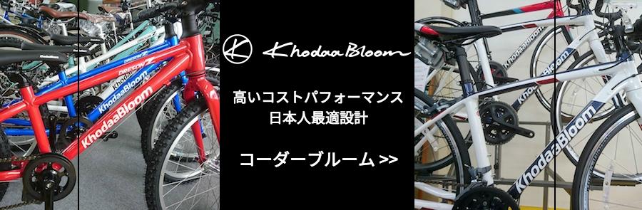 コーダーブルーム KhodaaBloom