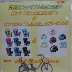 ビッケモブDDお買上げの方、クッション&ヘルメットプレゼント中です!