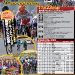 セオサイクルフェスティバル 今年は11月23日袖ヶ浦フォレストサーキットで開催!