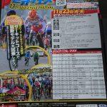 セオサイクルフェスティバル エンデューロ&レース&試乗会で楽しめるサイクルイベント