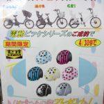 春のヘルメットキャンペーン ビッケお買上げの方にヘルメットプレゼント!
