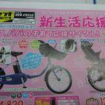新生活に新しい自転車いかがですか?