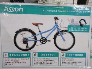 シンプルかわいいキッズ自転車 乗りやすい日本人向き設計 コーダーブルームアッソン