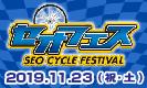 第14回セオサイクルフェスティバル 11月23日開催!
