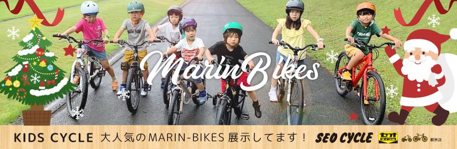 MARIN 子供自転車 セオサイクル 鮫洲店