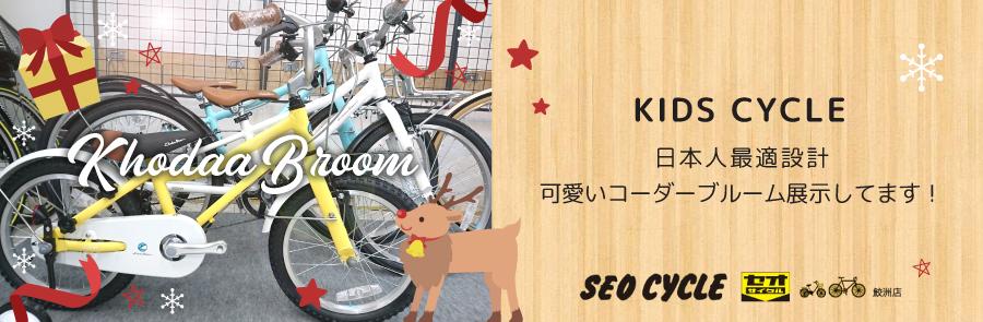 コーダーブルーム 子供自転車 セオサイクル 鮫洲店