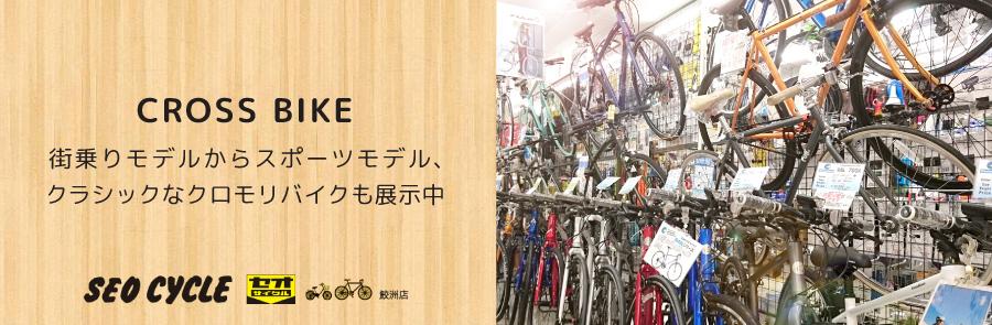クロスバイク セオサイクル 鮫洲店