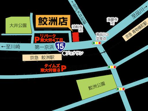 セオサイクル鮫洲店 自転車専門店