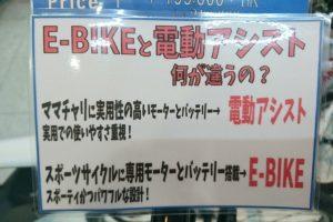東京通勤に新しい提案 Eバイク ミヤタ クルーズ5080
