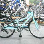 シンプルでかわいい子供自転車 コーダーブルーム アッソン24