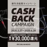 コルナゴロードバイク キャッシュバックキャンペーン5月31日まで