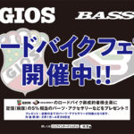 GIOS&BASSO ロードバイクフェアー 4月30日まで