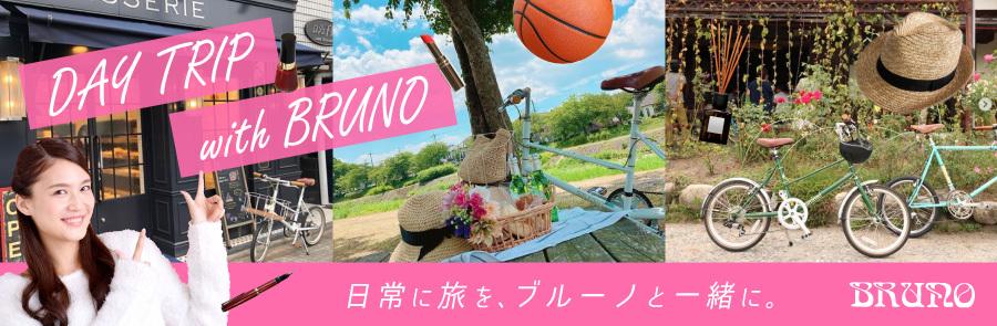 ブルーノ  セオサイクル 鮫洲店